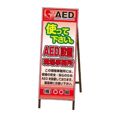 AED設置表示SL看板AED使って下さい