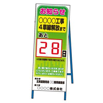 カウントダウン標識 付与 看板SLサイズ W550×H1400 鉄枠付 爆安プライス