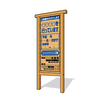 NETIS登録商品【間伐材使用看板木枠 HK-100043-A】間伐材使用 / 国産スギSL工事標識60角 枠付きタイプSLサイズW750×H1800×D60mm