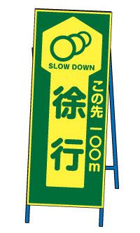 蛍光反射SL看板<徐行>【鉄枠付】