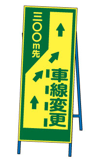 蛍光反射SL看板<車線変更>【鉄枠付】