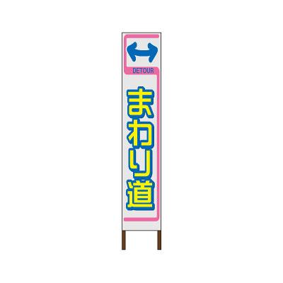 スリムサイン 白反射タイプ 〈まわり道〉【鉄枠付】