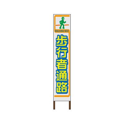 スリムサイン 白反射タイプ 〈歩行者通路〉【鉄枠付】