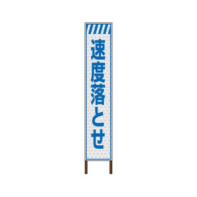 スリムサインプリズム高輝度反射タイプ看板 〈速度落とせ〉【鉄枠付】