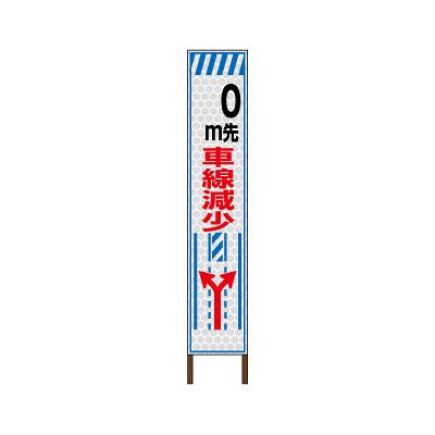 スリムサイン高輝度反射タイプ看板 〈車線減少(左右)〉【鉄枠付】