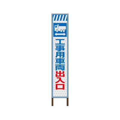 スリムサインプリズム高輝度反射タイプ看板 〈工事用車両出入口〉【鉄枠付】