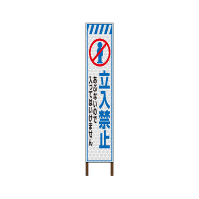 スリムサインプリズム高輝度反射タイプ看板 〈立入禁止〉【鉄枠付】