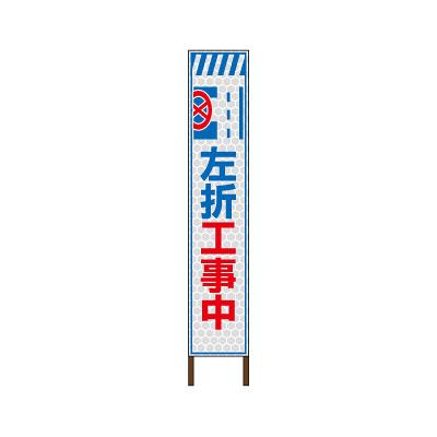 スリムサインプリズム高輝度反射タイプ看板 〈左折工事中〉【鉄枠付】