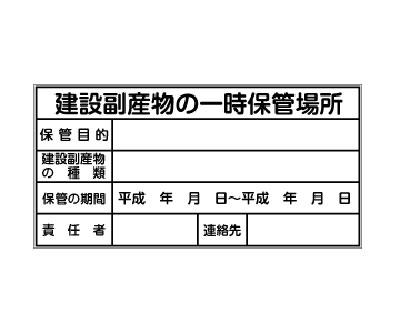 工事関係規格看板一時保管看板-AW2000×H1000mm【木枠付】