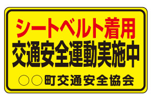 店内限界値引き中 セルフラッピング無料 買収 蛍光黄色交通安全マグネット シートベルト着用 車両用