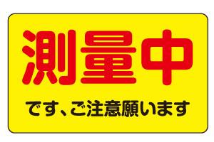 蛍光黄色交通安全マグネット<測量中>【車両用】