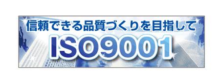 大型横断幕(小)W3600×H1000<ISO9001>