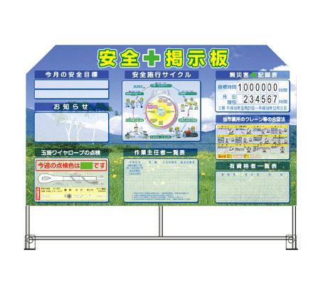 看板 折りたたみ式の安全掲示板 パットサイン<風景タイプ>