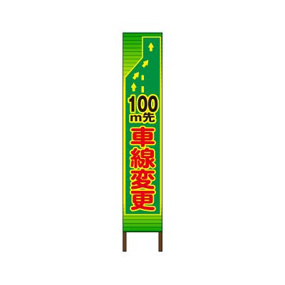 スリムサイン蛍光イエロー反射タイプ看板 〈車線変更〉【鉄枠付】
