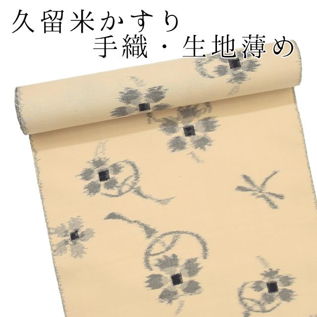 女性用 レディース 生地薄め ゆかた うちわ 久留米絣 着物 反物 浴衣 花 トンボ クリーム地 60双糸 久留米かすり |