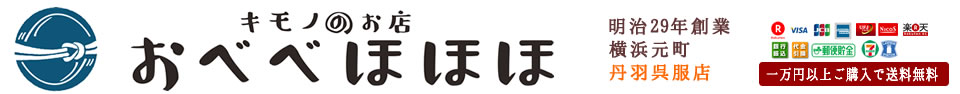 おべべほほほ:紬 小紋 久留米絣等カジュアルな着物と浴衣の品質・価格・品数に自信あり!
