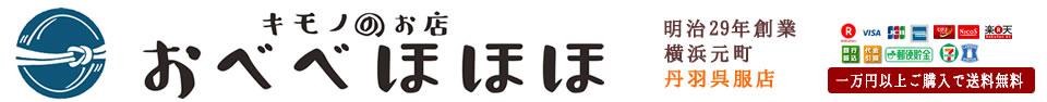 おべべほほほ:久留米絣,シルクウール,木綿等,普段着着物の専門店 横浜元町 おべべほほほ