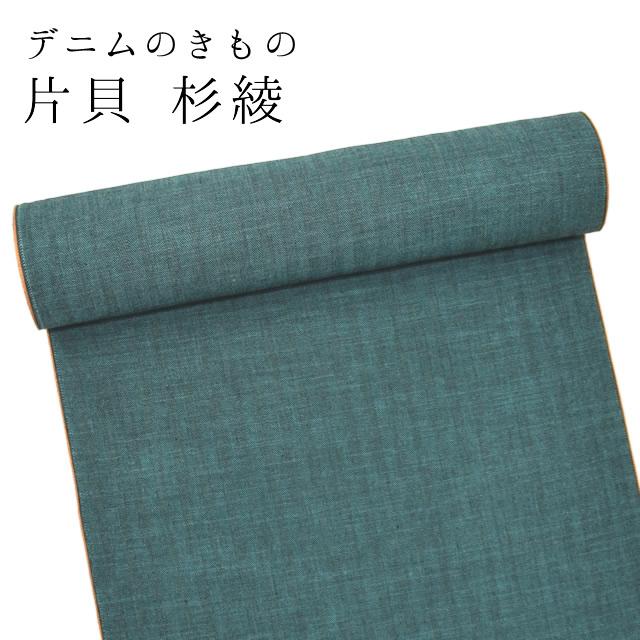 【セール】 片貝杉綾 ピーコックグリーン 綿着物(デニム)   青緑 ヘリンボーン, オオシカムラ c41af216