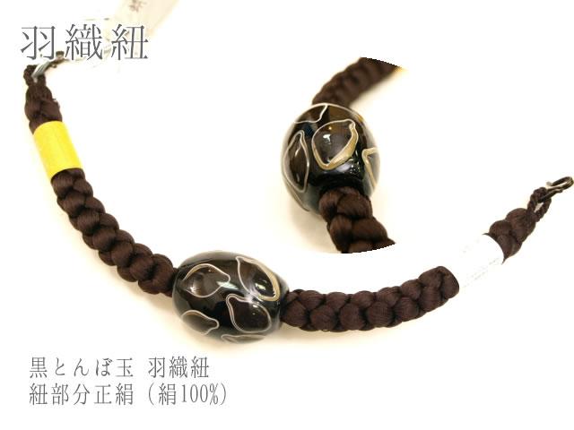男性用 とんぼ玉 正絹羽織紐