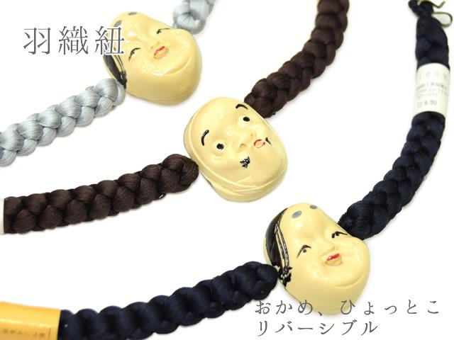男性用 羽織紐 おかめ&ひょっとこ リバーシブル 組みひも 羽織ひも 紐