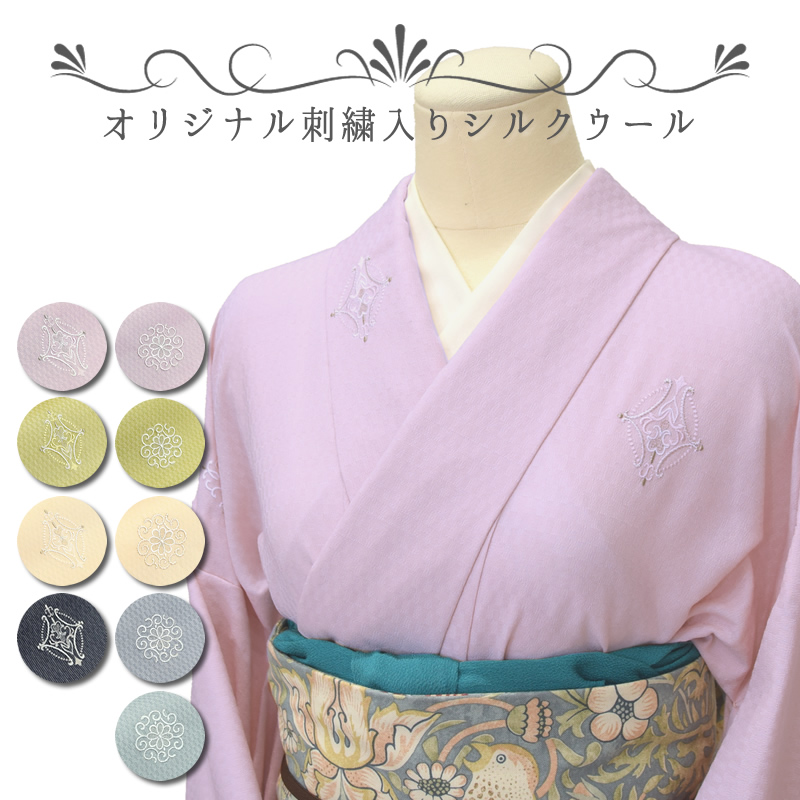 大きいサイズ レディース オリジナルシルクウール 9種 ウール着物 | 刺繍入り 小さいサイズ ウール 普段着