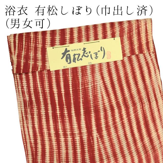 男の浴衣 反物 有松しぼり 竜巻しぼり 赤/生成り | 2020年 | 夏きもの 男女OK | メンズ/レディース キングサイズ 綿麻