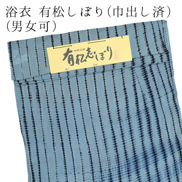 男の浴衣 反物 有松しぼり 竜巻しぼり 青/紺 藍 | 2020年 | 夏きもの 男女OK | メンズ/レディース キングサイズ 綿麻