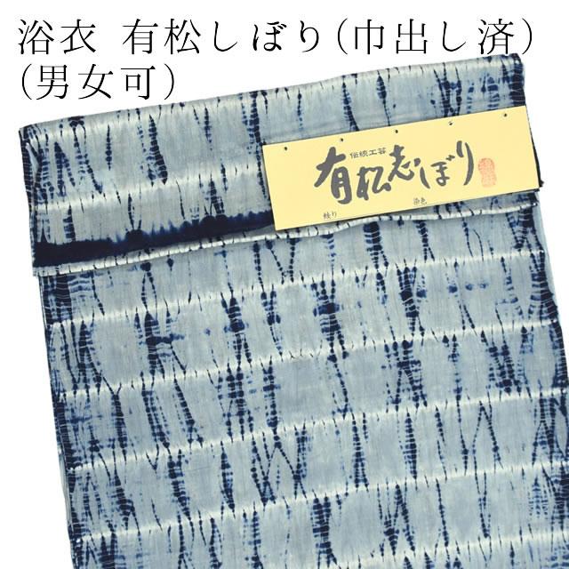 男の浴衣 反物 有松しぼり 縫絞め 紺/藍 | 2020年 | 夏きもの 男女OK | メンズ/レディース キングサイズ 綿麻