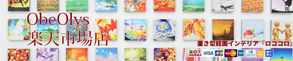 ObeOlys楽天市場店:絵画インテリア販売
