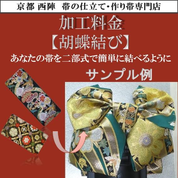 胡蝶結び(二部式作り帯)お仕立て加工賜ります。振袖 成人式 結婚式 帯お祝いイベント用(二部式作り帯)つけ帯 仕立て賜ります。 結び方各種おくの工芸 奥野工芸