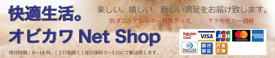 快適生活オビカワネットショップ:楽しい、嬉しい、新しい満足をお届け致します。