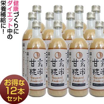 玄米甘糀(ノンアルコール甘酒)【12本セットでお得】☆送料無料・代引き手数料無料☆