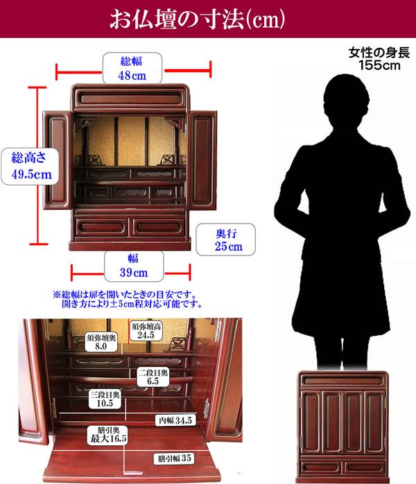 仏壇 ミニ仏壇 コンパクト 仏具一式セット 桜 16号 【!!】