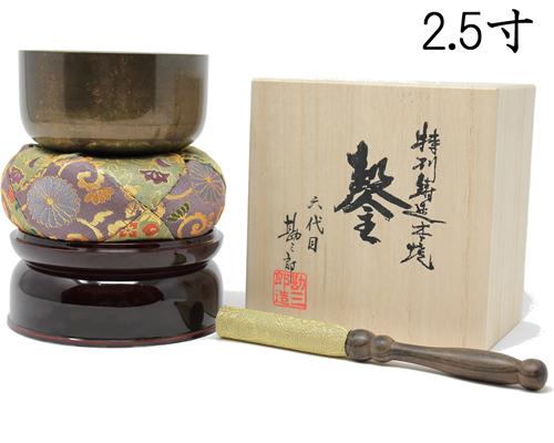 【送料無料!!】佐波理(さはり)おりん 勘三郎りん一式セット 薄色結晶仕上 2.5寸(直径7.5cm)