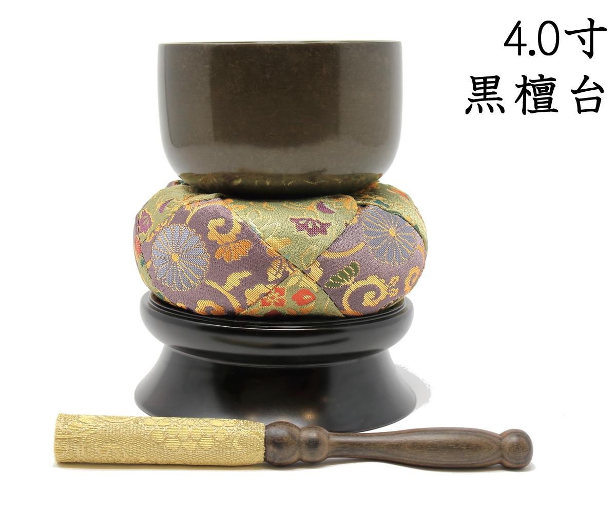 【送料無料!!】佐波理(さはり)おりん 二方りん(ふたかたりん) 4.0寸 一式セット(直径12cm) 黒檀りん台
