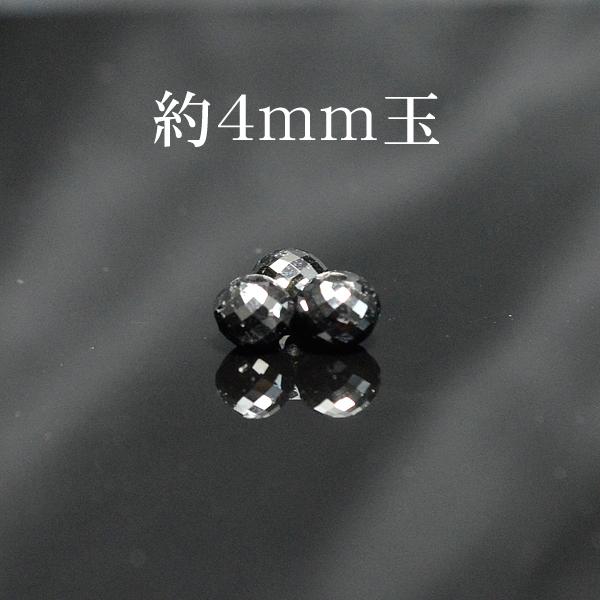 最高級 アフリカ産 ブラック ダイヤモンド ボタンカット 約4mm玉 0.85cts※通し穴あり ビーズ バラ売り 1粒売り 手作りレディース メンズ 勝負 恋愛パワーストーン 天然石 (694-1)