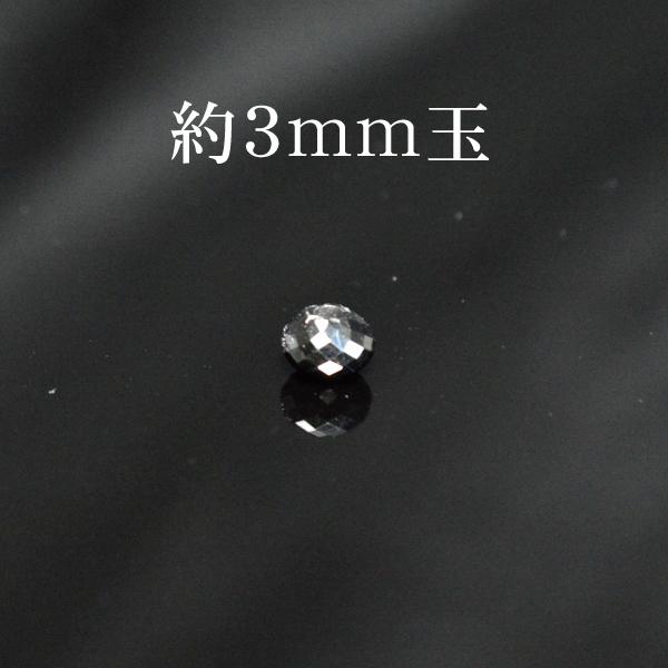 最高級 アフリカ産 ブラック ダイヤモンド ボタンカット 約3mm玉 0.85cts※通し穴あり ビーズ バラ売り 1粒売り 手作りレディース メンズ 勝負 恋愛パワーストーン 天然石 (694-2)