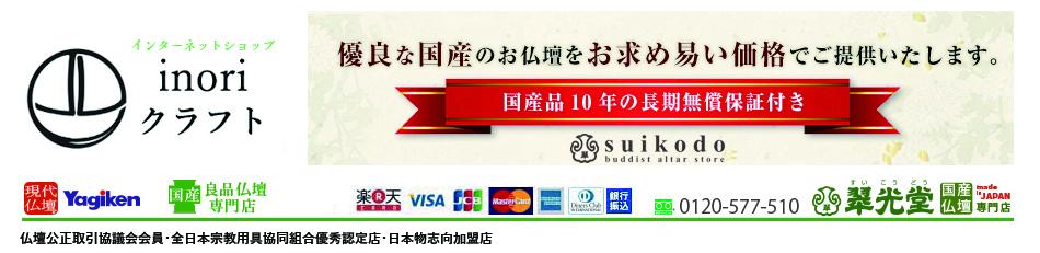 inoriクラフト:大阪の国産良品仏壇専門店『翠光堂』のインターネットショップです。