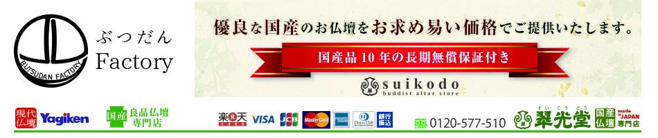 ぶつだんfactory:大阪の国産良品仏壇専門店『翠光堂』のインターネットショップです。