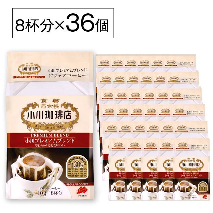 【まとめ買いがお得!】小川プレミアムブレンド ドリップコーヒー8杯分 36個