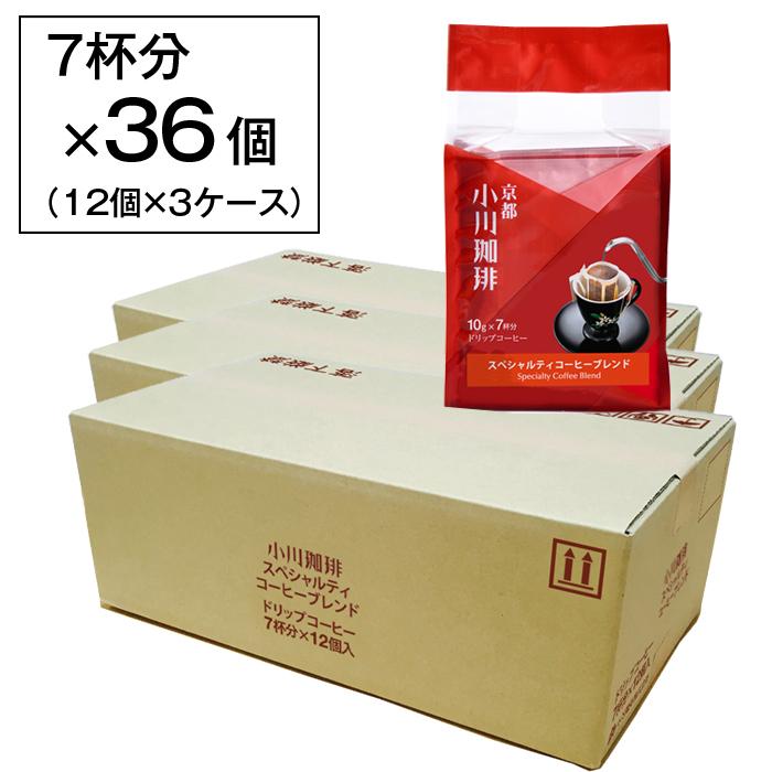 【まとめ買いがお得!】スペシャルティコーヒーブレンド ドリップコーヒー7杯分 36個