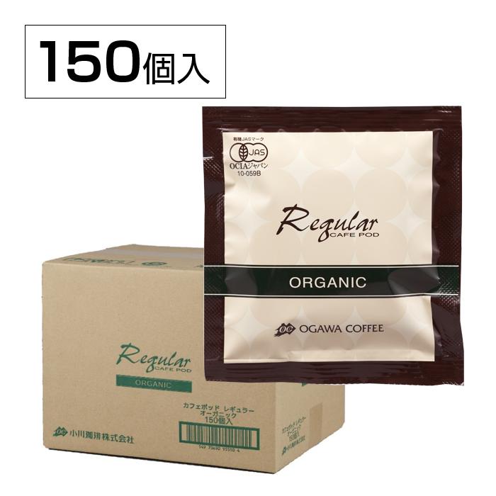 カフェポッド レギュラー オーガニック(150個入)