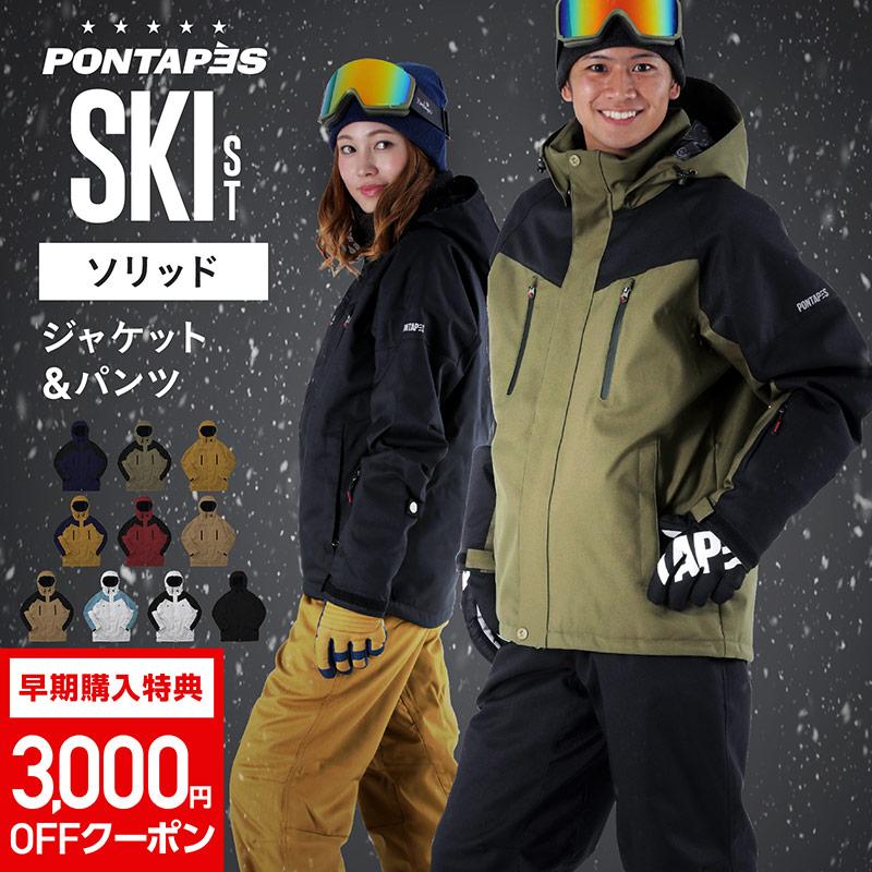 【全品5%OFF券配布中】 スキーウェア メンズ レディース ストレッチ 上下セット スキーウエア 雪遊び スノーウェア ジャケット パンツ ウェア ウエア 激安 スノーボードウェア スノボーウェア スノボウェア ボードウェア も取り扱い POSKI-128 PONTAPES/ポンタペス