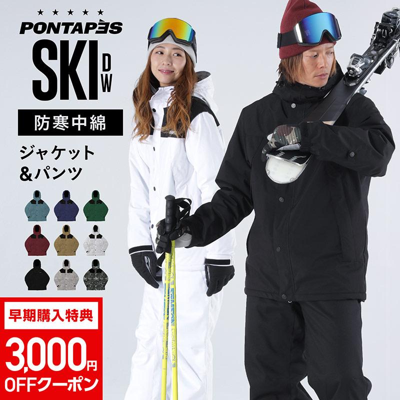 全品5%OFF券配布中 スキーウェア メンズ レディース ストレッチ 上下セット スキーウエア 雪遊び スノーウェア ジャケット パンツ ウェア ウエア 激安 スノーボードウェア スノボーウェア スノボウェア ボードウェア も取り扱い POSKI-129 予約