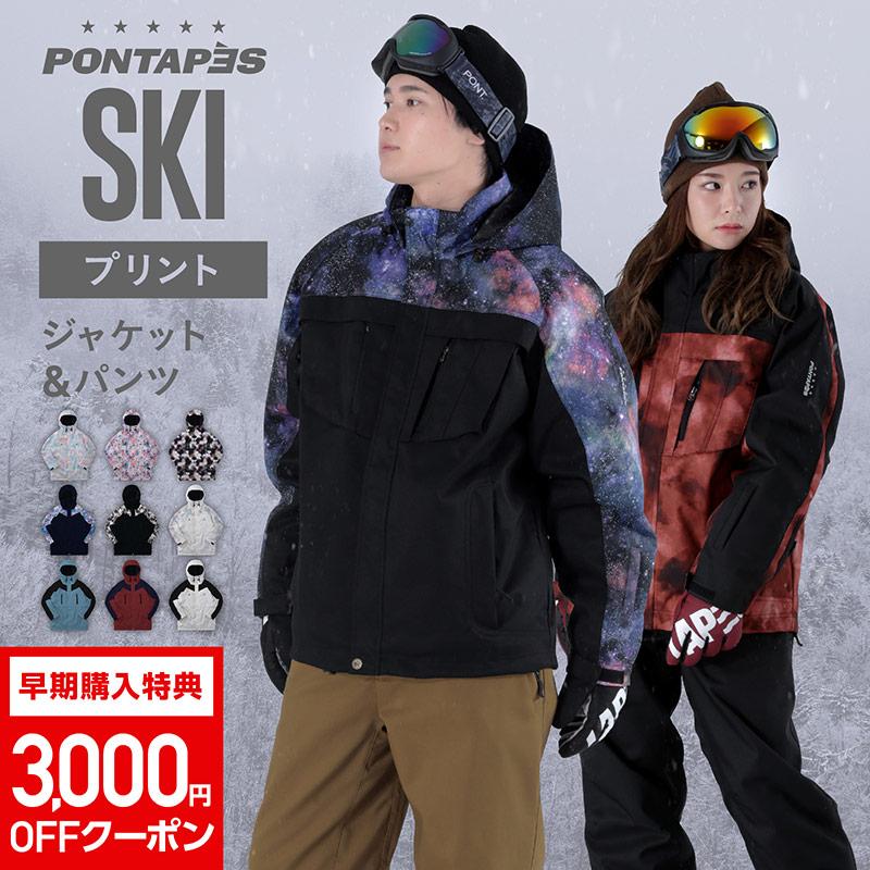【全品5%OFF券配布中】 スキーウェア メンズ レディース 上下セット スキーウエア 雪遊び スノーウェア ジャケット パンツ ウェア ウエア 激安 スノーボードウェア スノボーウェア スノボウェア ボードウェア も取り扱い POSKI PONTAPES/ポンタペス アウトレット