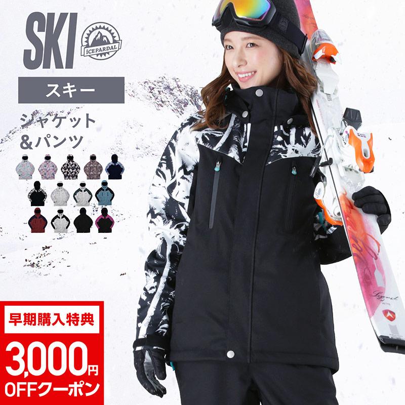 全品5%OFF券配布中 スキーウェア スキー ウェア レディース 全20色 ボードウェア スノーボードウェア スノボウェア 上下セット スノボ ウェア スノーボード スノボー スノボーウェア スノーウェア ジャケット パンツ ウエア メンズ キッズ も 激安 ICSKI-827 予約