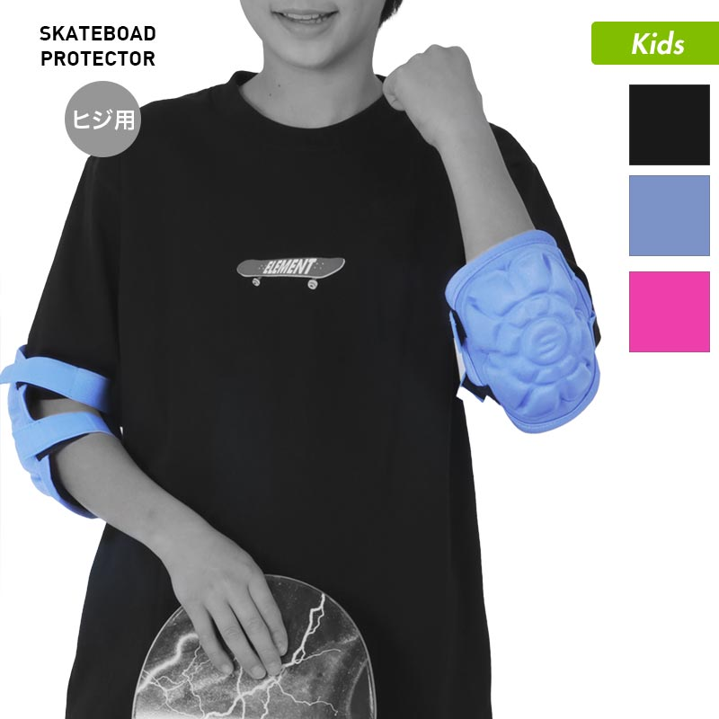 スケートボード用プロテクター(肘)