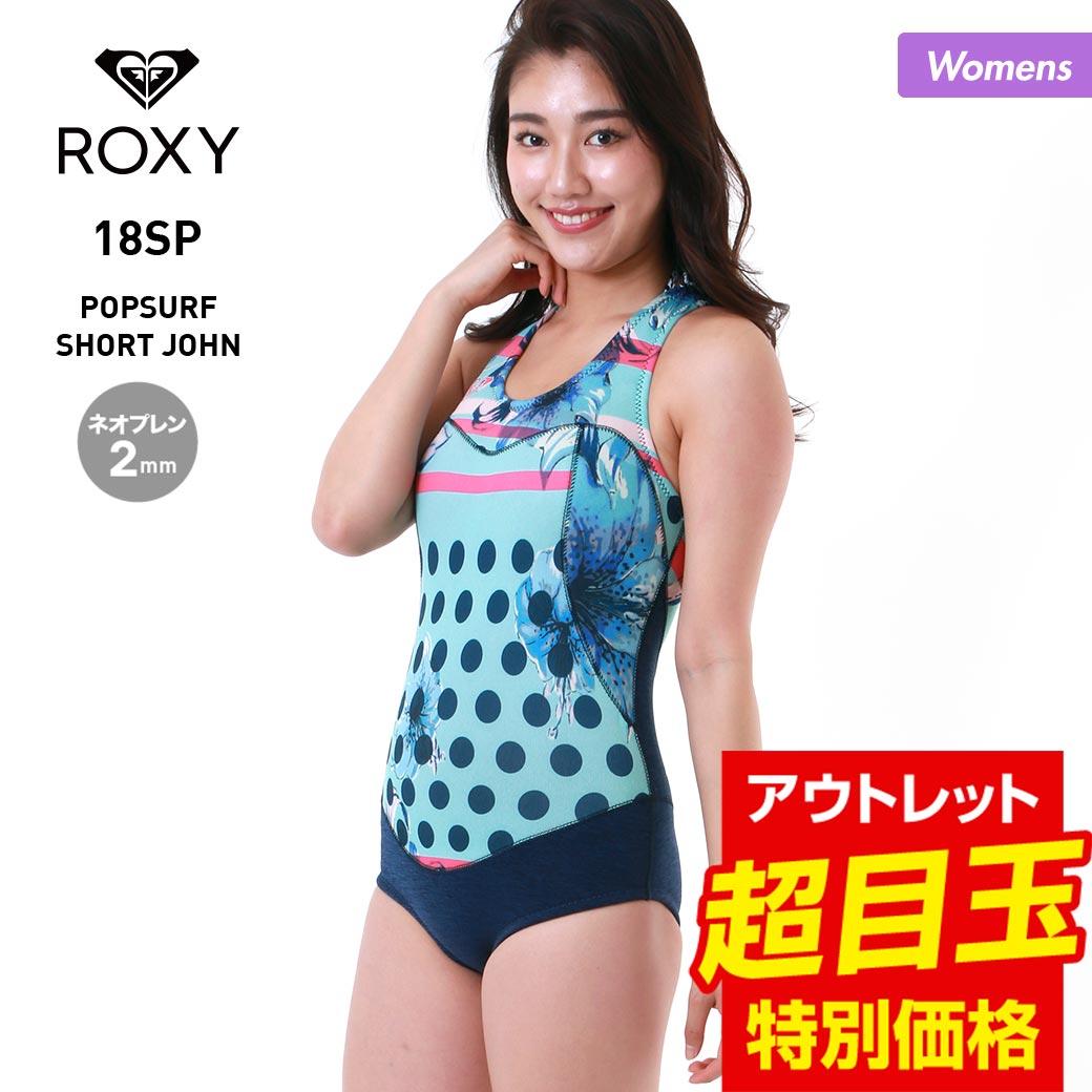 店内全品P10倍 ROXY/ロキシー レディース ウェットスーツ ショートジョン 2mm RWT181905 ウエットスーツ ダイビング スイムウェア ビーチ 海水浴 女性用 おしゃれ 人気 かわいい