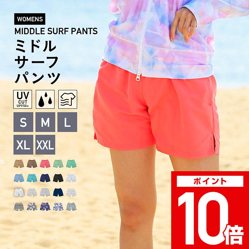 【レディース】水着の上に履く短パン!おしゃれ可愛い、サーフパンツ・ボードパンツのおすすめは?