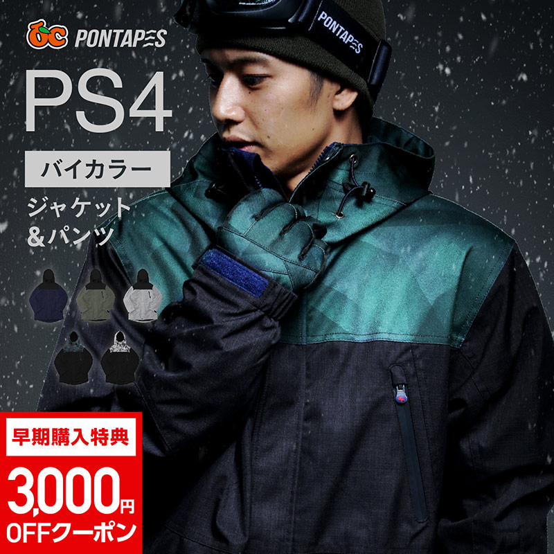 全品5%OFF券配布中 新作予約 全20色 スノーボードウェア スキーウェア メンズ レディース ボードウェア スノボウェア 上下セット スノボ ウェア スノーボード スノボー スキー スノボーウェア スノーウェア ジャケット パンツ 大きい ウエア キッズ も 激安 PS4